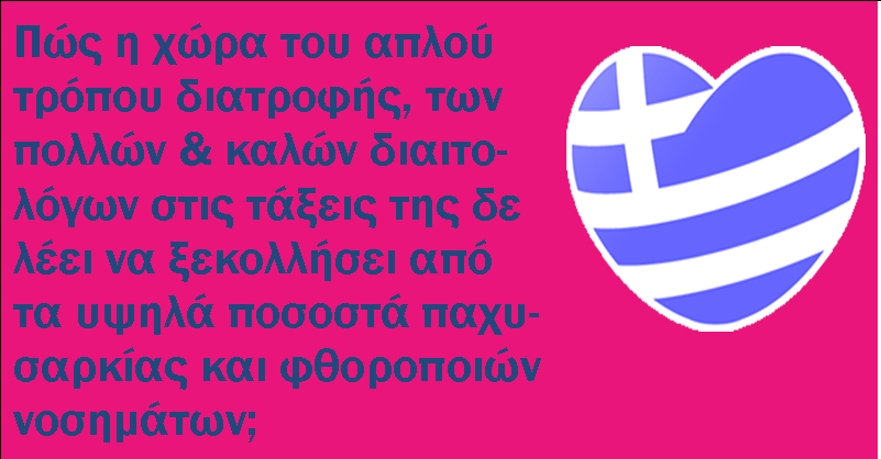 «φτώχεια, καλή καρδιά μα και γκρίνια», η ελληνική ..διαιτολογία, αυτοκριτικά