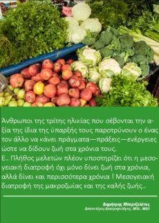 Η «μεσογειακή διατροφή» δίνει ζωή στα χρόνια μας και στα ..τελομερή