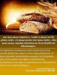 Ψωμί: μερικές παρεξηγήσεις και 3 μύθοι